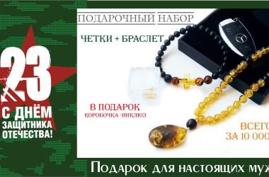 """Предложение к 23 февраля в салоне """"Янтарная лавка""""!"""
