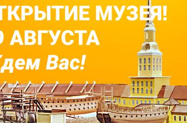 """Музей-макет """"Петровская Акватория"""" работает в прежнем режиме"""