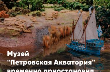 """Музей-макет """"Петровская Акватория приостанавливает работу"""