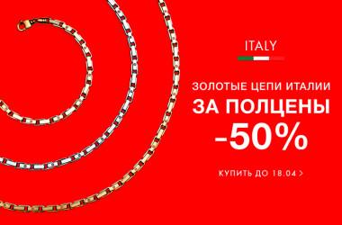 Золотые цепи Италии за полцены!