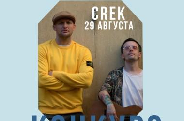 Розыгрыш билетов на концерт петербургской группы KREC на 29 августа.