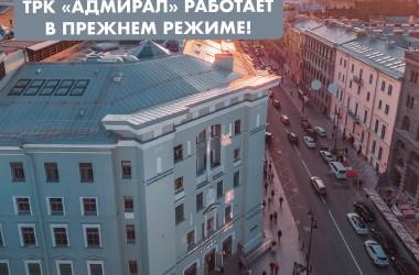 """Режим работы ТРК """"Адмирал"""""""