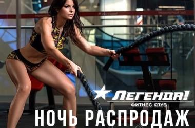 """Ночь охоты на фитнес в клубе """"Легенда""""."""