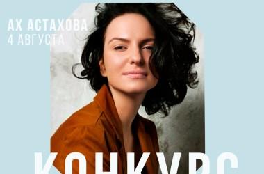 Розыгрыш билетов на концерт поэтессы АХ АСТАХОВОЙ!