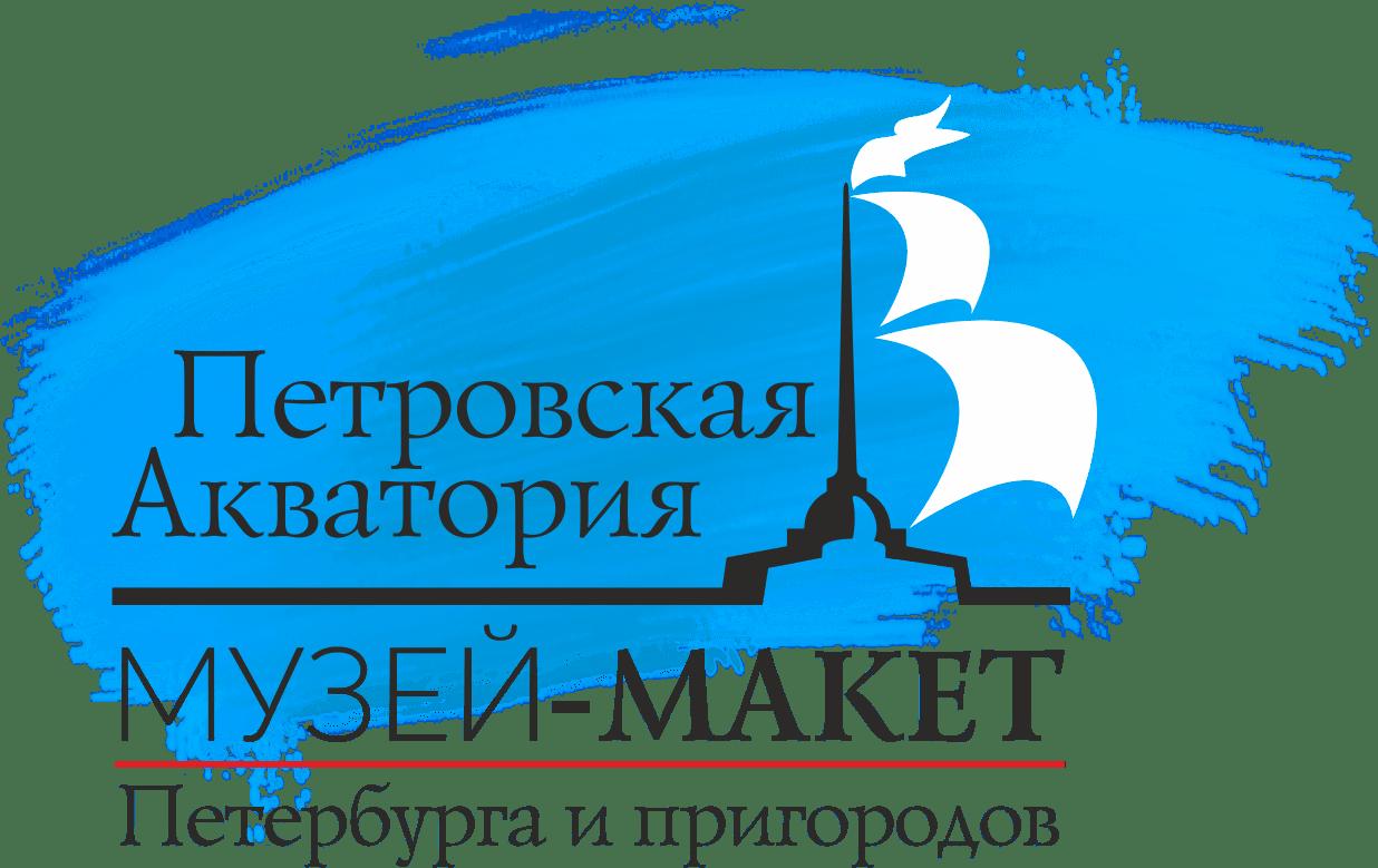 Музей-макет «Петровская Акватория» в ТРК Адмирал