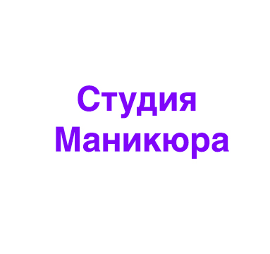 Студия Маникюра в ТРК Адмирал