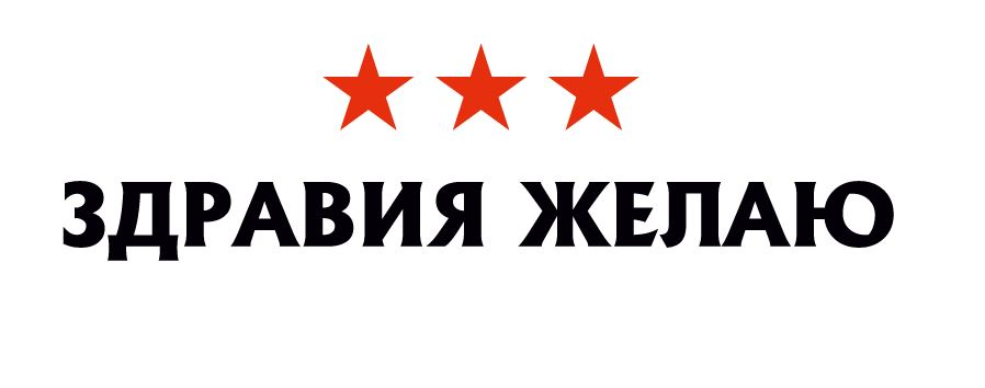 Магазин товаров для военнослужащих «Здравия желаю» в ТРК Адмирал
